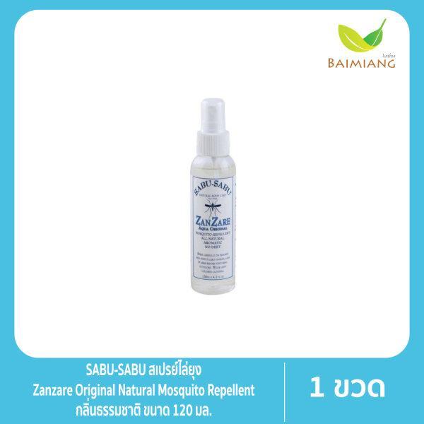 SABU-SABU สเปรย์ไล่ยุง Zanzare Original Natural Mosquito Repellent กลิ่นธรรมชาติ ขนาด 120 มล.