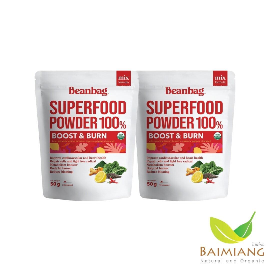 [แพ็คคู่] Beanbag : Organic Boost&Burn powder ขนาด 50g. (17035)