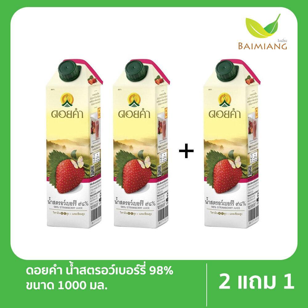 [ซื้อ 2 แถม 1] ดอยคำ น้ำสตรอว์เบอร์รี่ 98% ขนาด 1000 มล.