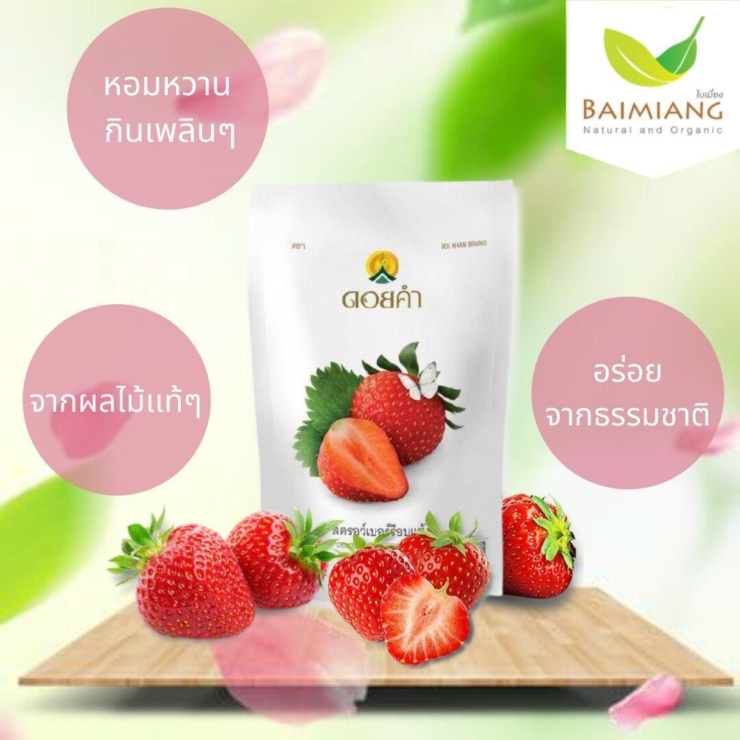 Baimiang ดอยคำ สตรอเบอร์รี่อบแห้ง 25 g. กรอบ อร่อย ไขมันต่ำ อบด้วยลมร้อน สตอเบอรี่ลูกใหญ่ เต็มๆ คำ ร้านใบเมี่ยง