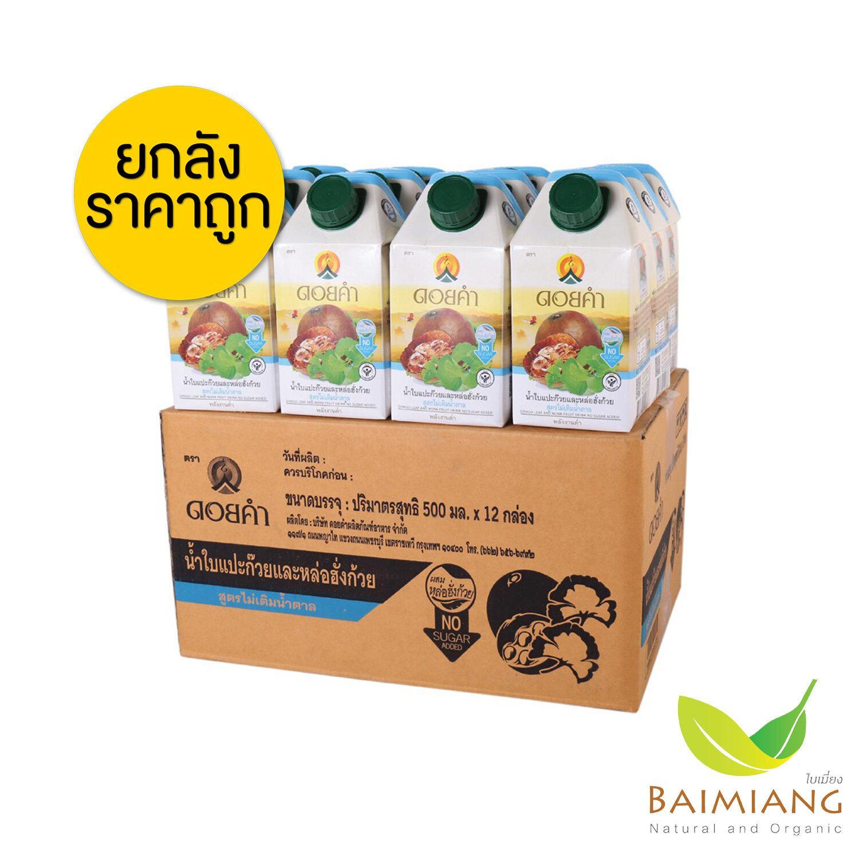 [ยกลังราคาถูก] ดอยคำ น้ำใบแปะก๊วยผสมหล่อฮั่งก้วย สูตรไม่เติมน้ำตาล 500 มล. (40673-12)
