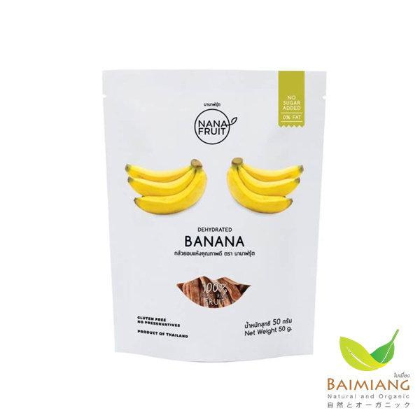 นานา ฟรุ้ต กล้วยอบแห้ง ขนาด 50 กรัม
