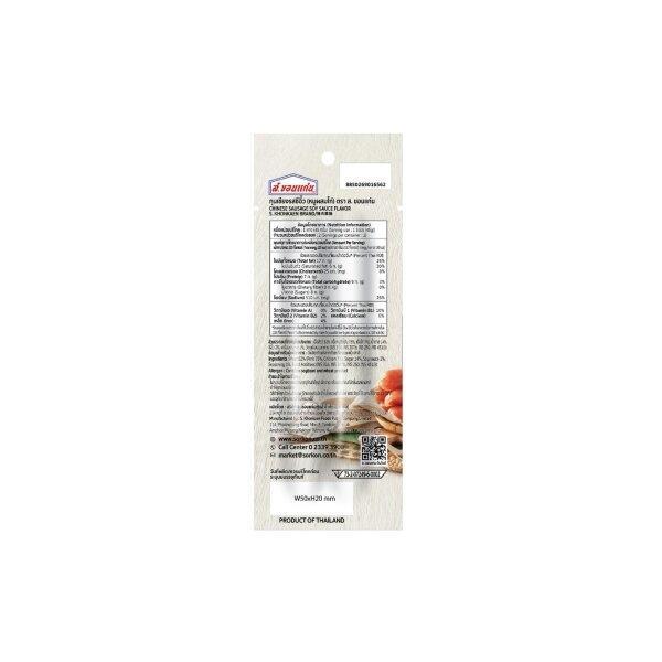 กุนเชียงรสซีอิ๊ว ส.ขอนแก่น 90 กรัม (6ซอง/ชุด)