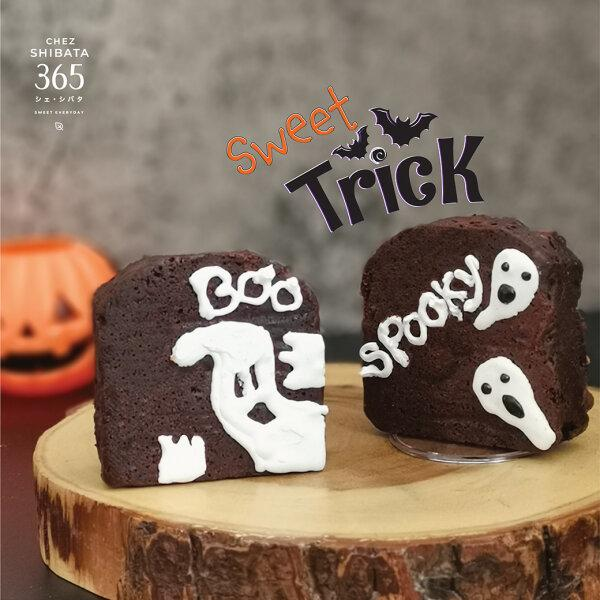 Grave brownie (Halloween collections)