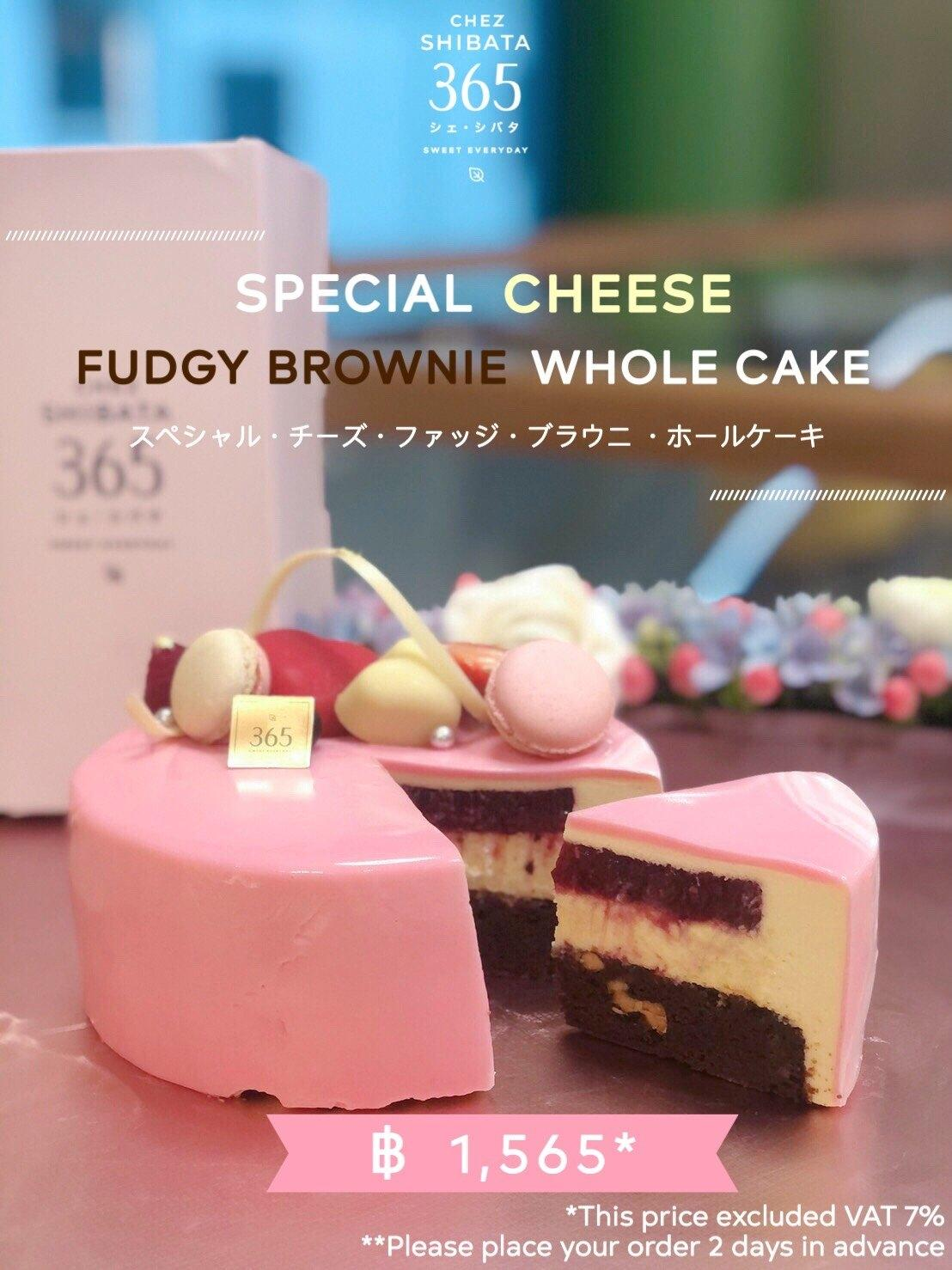 Special Cheese Fudge Brownie Whole cake スペシャル・チーズ・ファッジ・ブラウニー ホールケーキ
