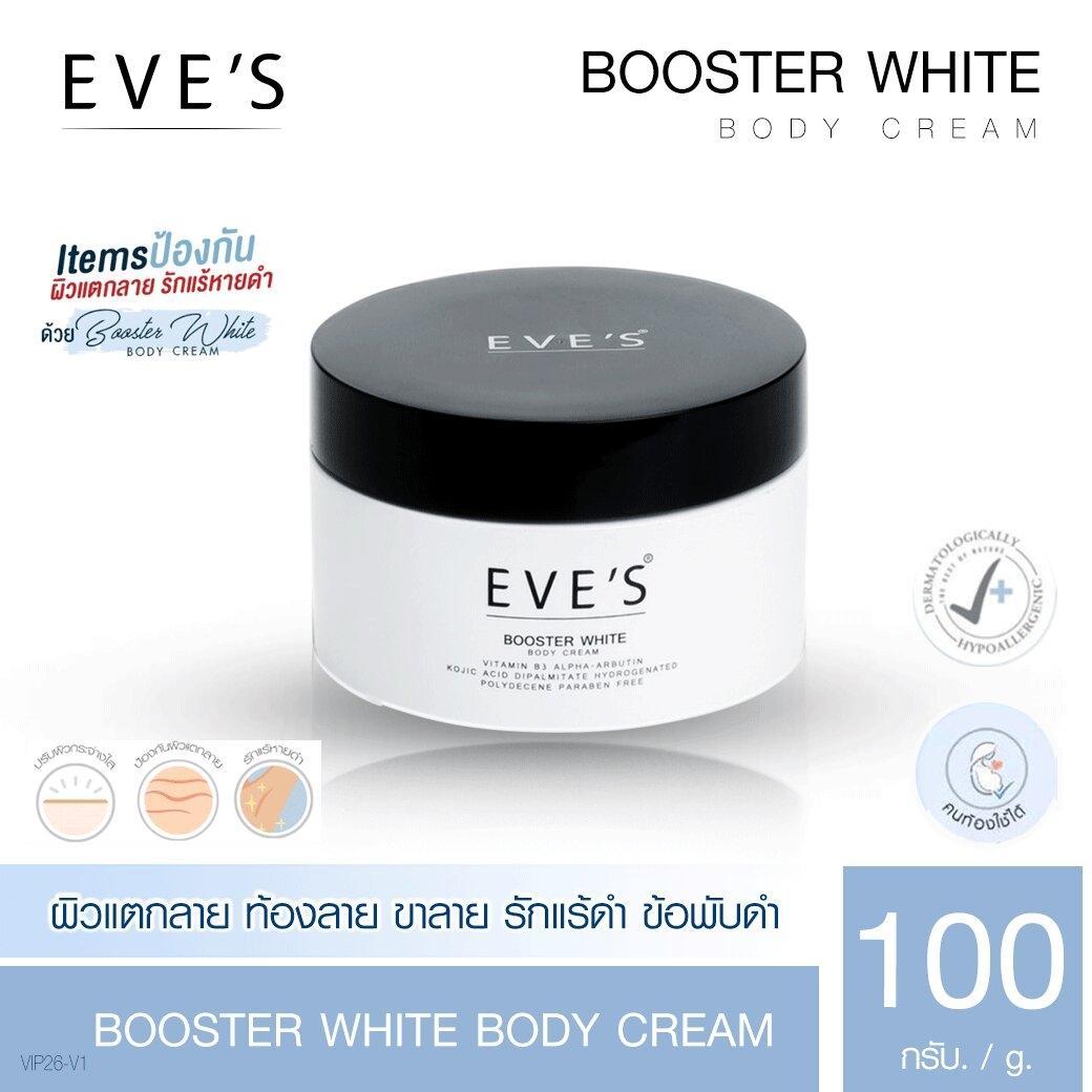 ครีมทาผิว EVE'S Booster White Body Cream ผลิตภัณฑ์บำรุงผิวกาย ครีมบูสเตอร์ อีฟ ลดรอยแตกลาย รีวิว
