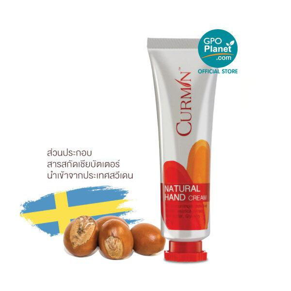 CURMIN Natural Hand Cream 30g.