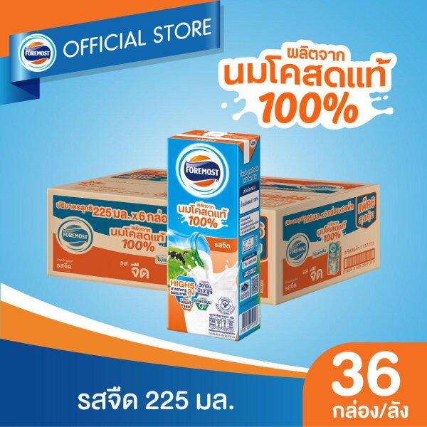 โฟร์โมสต์ นมโคแท้ 100% รสจืด 225มล.(896974)