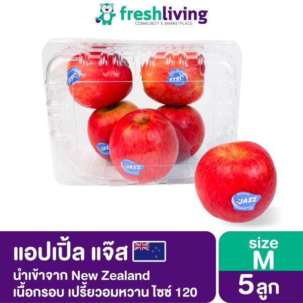 แอปเปิ้ลแจ๊ส นิวซีแลนด์ เบอร์ 120 แพ็ค 5 ลูก Jazz