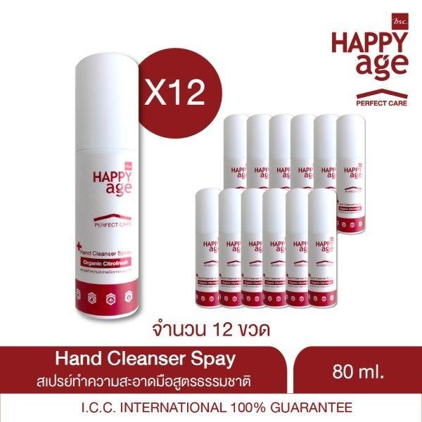 สเปรย์ทำความสะอาดสูตรธรรมชาติ 100% Hand Cleanser Spray Organic Citrofresh X12