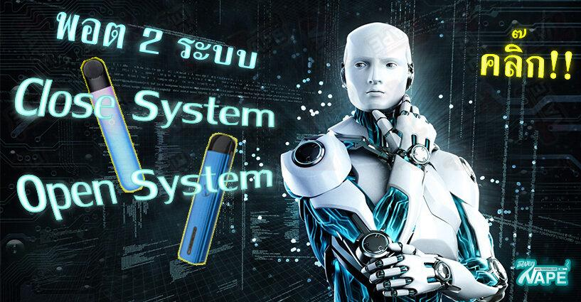 Close System และ Open System