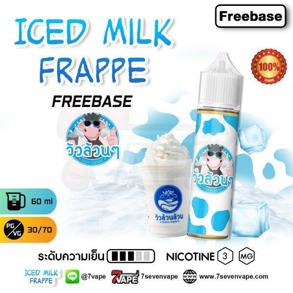 นมปั่นวัวล้วนๆ | Iced Milk Frappe 60ml