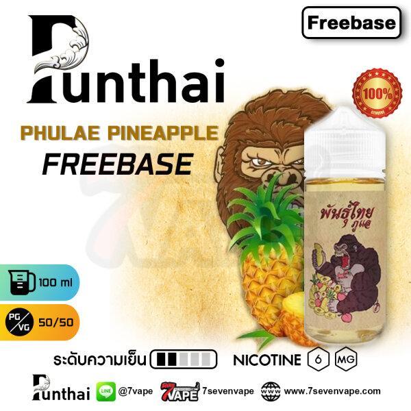 Punthai Phulae Pineapple 100ml [ แท้ ] | พันธ์ุไทยภูแล รูปคิงคอง นิโคตินฟรีเบส
