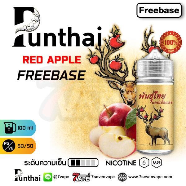 Punthai Red Apple 100ml [ แท้ ] | พันธ์ุไทยแอปเปิ้ลแดง รูปกวาง นิโคตินฟรีเบส