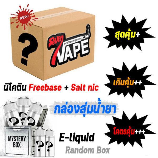 กล่องสุ่มน้ำยาบุหรี่ไฟฟ้า [ 7sevenvape E-liquid Random Box ]