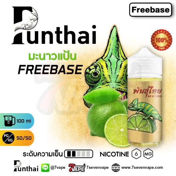 Punthai Lime 100ml [ แท้ ] | พันธ์ุไทยมะนาวแป้น รูปกิ้งก่า นิโคตินฟรีเบส
