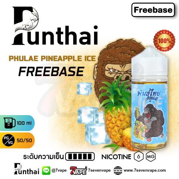 Punthai Phulae Pineapple ice 100ml [ แท้ ] | พันธ์ุไทยภูแลไอซ์ รูปคิงคอง นิโคตินฟรีเบส