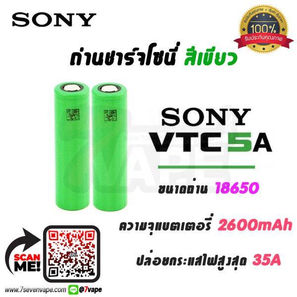 ถ่านชาร์จโซนี่ SONY VTC5A 18650 2600mAh 35A สีเขียว [ แท้ ]
