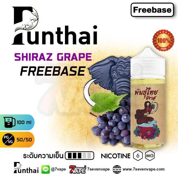 Punthai Shiraz Grape 100ml [ แท้ ] | พันธฺ์ไทยชีราส รูปช้าง นิโคตินฟรีเบส