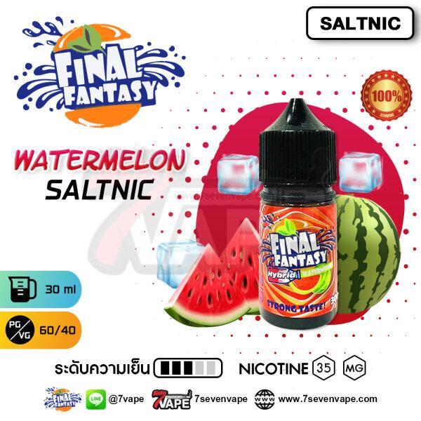 ไฟนอลแฟนตาซีไฮบริดแตงโมซอลต์นิค | Final Fantasy Hyrid Watermelon Salt Nic  30ml