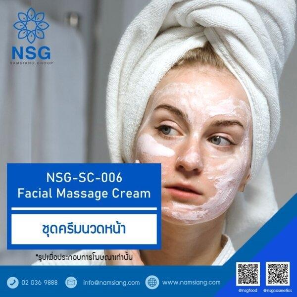 DIY : NSG-SC-006 ชุดครีมนวดหน้า (Facial Massage Cream)