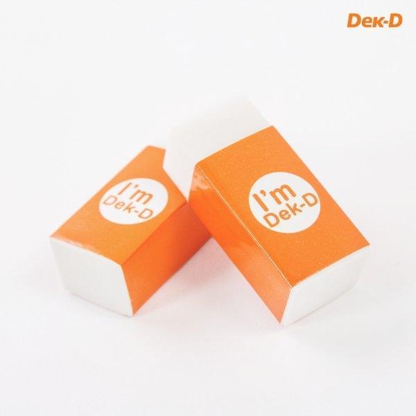 ยางลบ I'm Dek-D