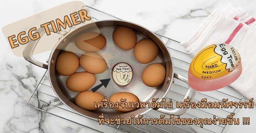 Egg Timer เครื่องจับเวลาต้มไข่
