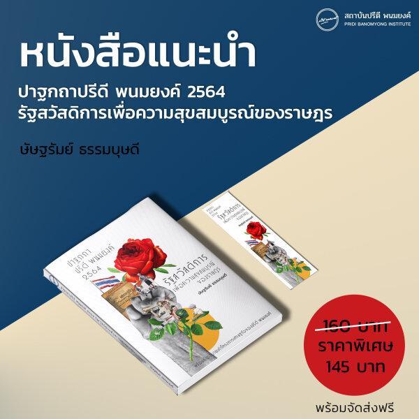 หนังสือปาฐกถาปรีดี พนมยงค์ 2564 รัฐสวัสดิการเพื่อความสุขสมบูรณ์ของราษฎร