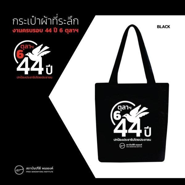 กระเป๋าผ้าที่ระลึก 44 ปี 6 ตุลา (สีดำ/สีกรมท่า)