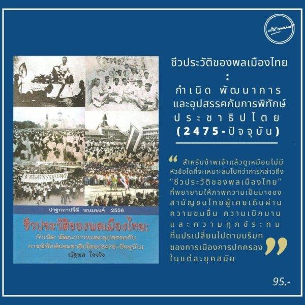 ชีวประวัติของพลเมืองไทย: กำเนิด พัฒนาการและอุปสรรคกับการพิทักษ์ประชาธิปไตย (2475-ปัจจุบัน)
