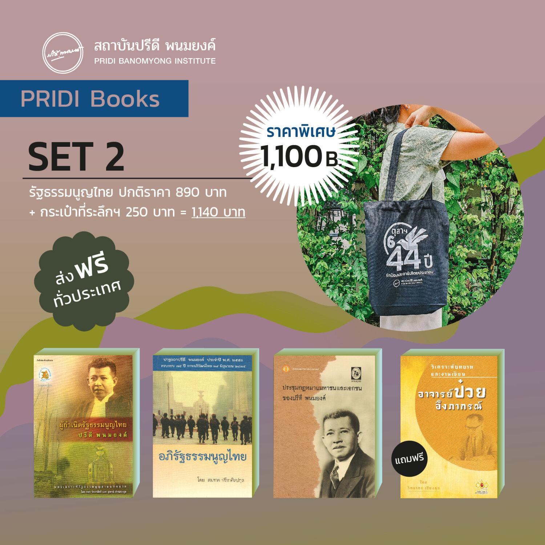 SET2 รัฐธรรมนูญไทย + กระเป๋าผ้า 6 ตุลาฯ สีกรมท่า
