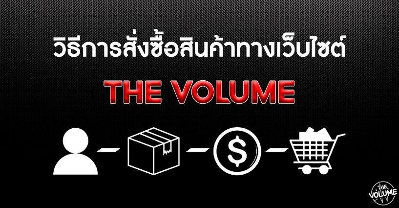 วิธีการสั่งซื้อสินค้าบนเว็ปไซต์ The Volume