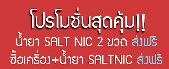 Salt nic Promotion