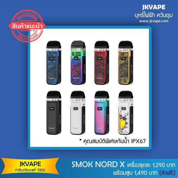 บุหรี่ไฟฟ้า SMOK NORD X 60w รุ่นใหม่