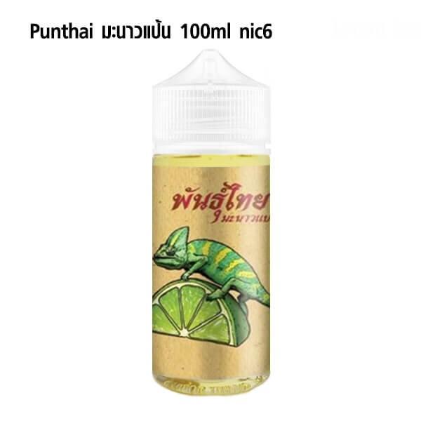 Punthai มะนาวแป้น 100ml nic6