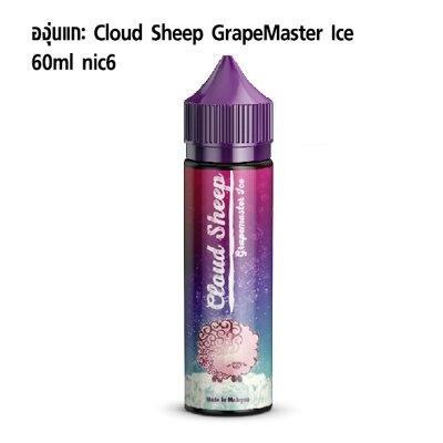 องุ่นแกะ เย็น 60ML  | น้ำยาบุหรี่ไฟฟ้า