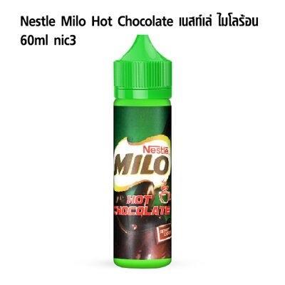 ไมโลร้อน 60ml nic3