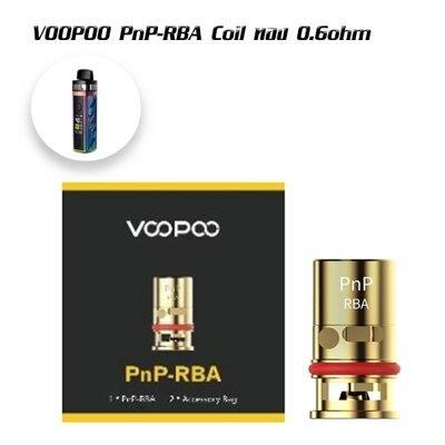 VOOPOO PnP-RBA Coil ทอง 0.6 ohm