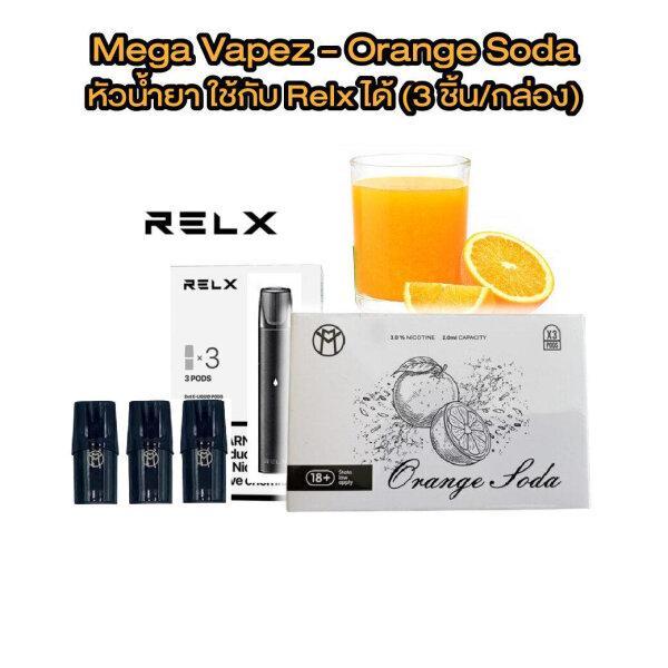 V Mega Vapez Pod [1กล่อง3ชิ้น][หัวพอดพร้อมน้ำยาใช้กับเครื่อง RELX ได้]