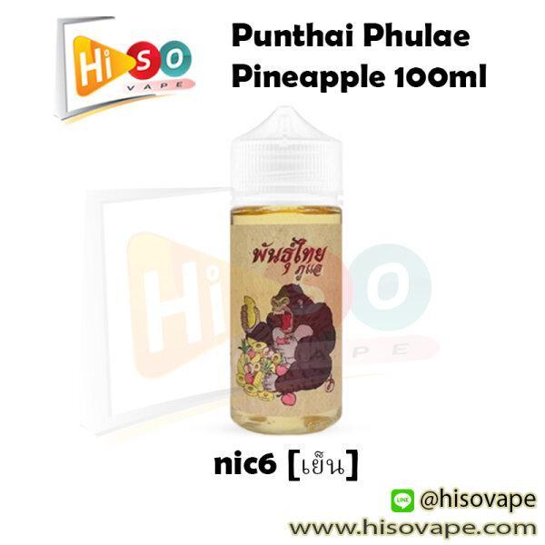 * Punthai Phulae Pineapple พันธุ์ไทย ลับปะรดภูแล 100ml nic6 [เย็น][น้ำยาบุหรี่ไฟฟ้า]