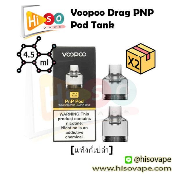 ** Voopoo Drag PNP Pod Tank [แท็งก์เปล่า][1กล่อง2ชิ้น][แท้]
