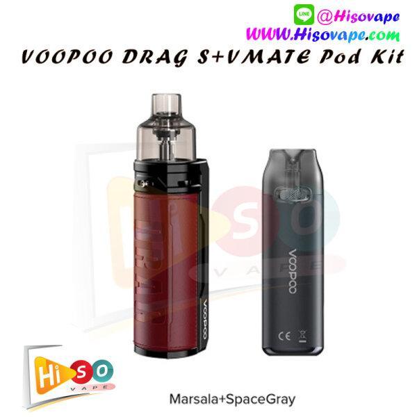 *VOOPOO DRAG S+VMATE Pod Kit (Marsala+SpaceGray) [แท้] [บุหรี่ไฟฟ้าพอด แบตในตัว]