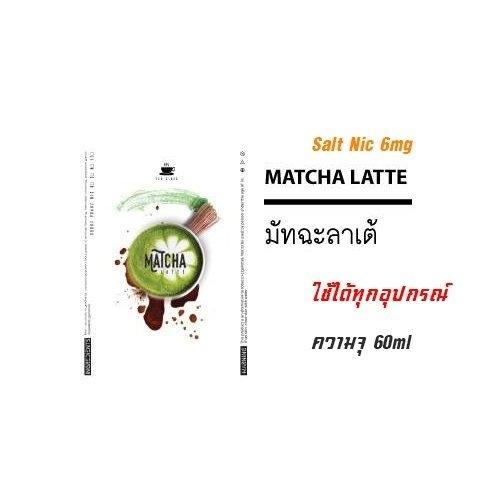 [น้ำยา POD Salt Nic] MATCHA LATTE 60ml Nic6 [ไม่เย็น] ( ใช้ได้ทั้งบุหรี่ไฟฟ้าPOD และธรรมดา )