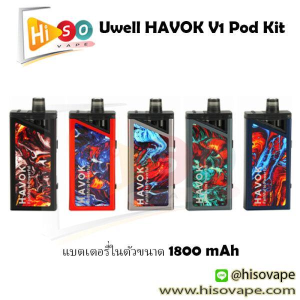 * Uwell HAVOK V1 Pod Kit 1800mAh [แท้]