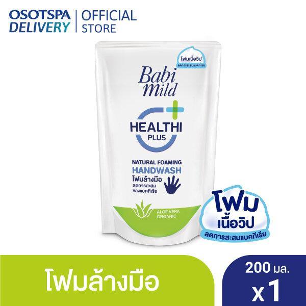 Babi Mild® เบบี้มายด์ โฟมล้างมือ แนชเชอรัล 200 มล. ถุงเติม