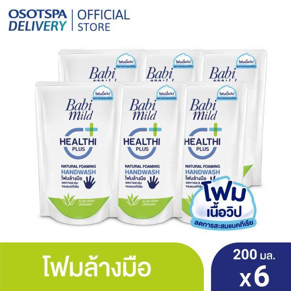 Babi Mild® เบบี้มายด์ โฟมล้างมือ แนชเชอรัล 200 มล. ถุงเติม (แพ็ค 6)