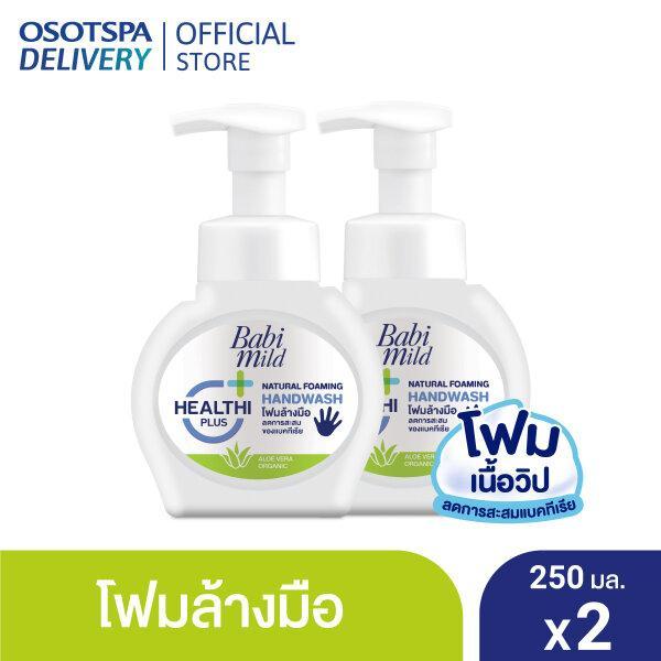 Babi Mild® เบบี้มายด์ โฟมล้างมือ แนชเชอรัล 250 มล. (แพ็ค 2)