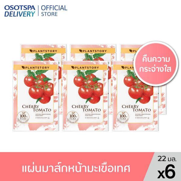 Plantstory Sheet Mask Tomato มาส์กหน้ามะเขือเทศ ผิวกระจ่างใส 22 มล. (แพ็ค 6)