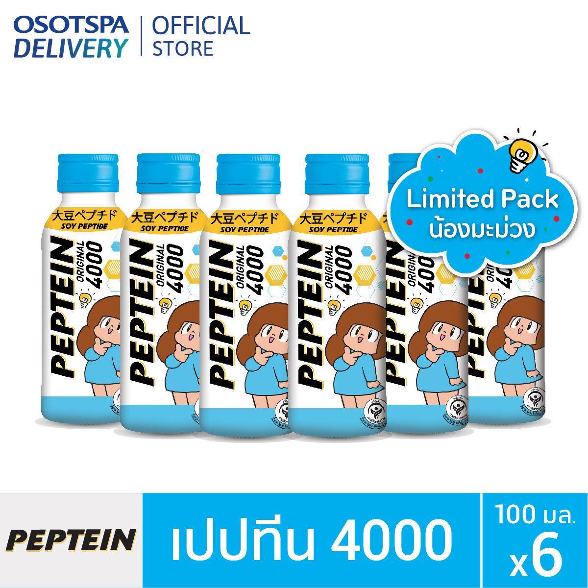 Peptein Limited Pack น้องมะม่วง เปปทีน 4000 ขนาด 100 มล. (แพ็ค 6)