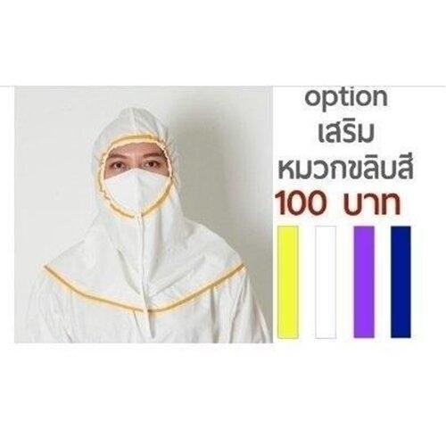 Head Cover : หมวกคลุมกันน้ำ สีขาวกุ๊นเหลือง  MG01 HC WHYE